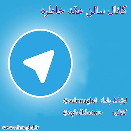 کانال تلگرام سالن عقد خاطره