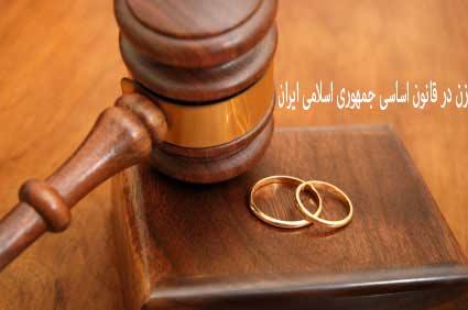 زن در قانون اساسی