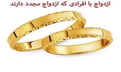 ازدواج با افرادی که ازدواج مجدد دارند