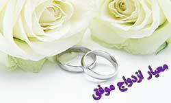 معیار ازدواج موفق