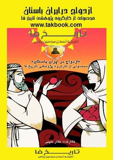 کتاب ازدواج در ایران باستان