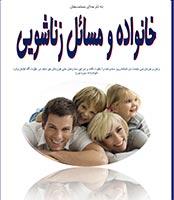 کتاب خانواده و مسائل زناشویی