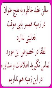 دفتر ازدواج تهران
