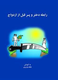 کتاب رابطه دختر و پسر قبل از ازدواج