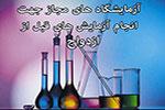 آزمایشگاه های مجاز تهران