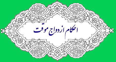 ازدواج دائم یا موقت مسلمان با اهل کتاب