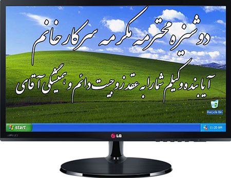 عقد نکاح مکاتبه ای از طریق اینترنتی