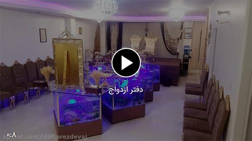 فیلم محضر ازدواج شیک در تهران