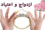 امکان ثبت ازدواج فرد معتاد در صورت رضایت طرفین