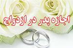 فلسفه اذن پدر در ازدواج دوشیزه