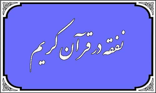 نفقه در قرآن كريم
