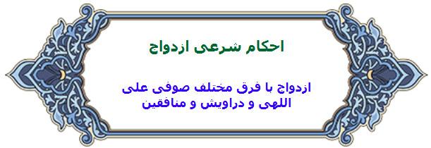 ازدواج با فرق مختلف صوفی علی اللهی و دراویش و منافقین