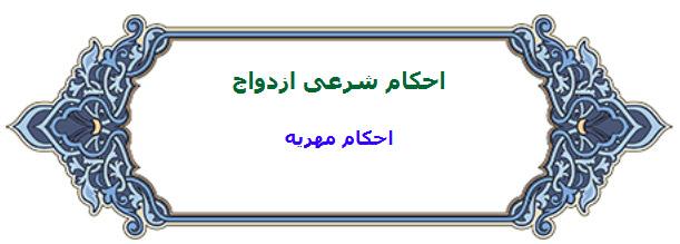 احکام مهریه