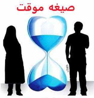 صیغه-ازدواج موقت