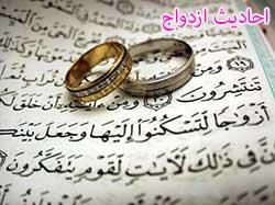 احادیث ازدواج